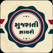 Gujarati Shayari 2017 icon