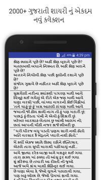 Gujarati Shayari 2017 poster