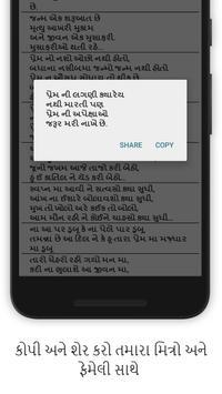 Gujarati Shayari 2017 apk screenshot