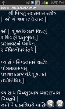 Sri Vishnu Sahasranam Gujarati apk screenshot