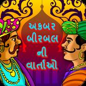 Akbar Birbal Gujarati Stories icon