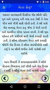 Akbar Birbal Gujarati Stories screenshot 12