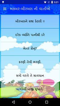 Akbar Birbal Gujarati Stories screenshot 5