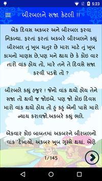 Akbar Birbal Gujarati Stories screenshot 6
