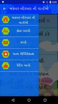 Akbar Birbal Gujarati Stories screenshot 8