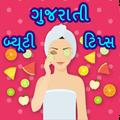 Gujarati Beauty Tips | સૌંદર્ય ટિપ્સ