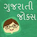 Gujarati Jokes | ગુજરાતી જોક્સ
