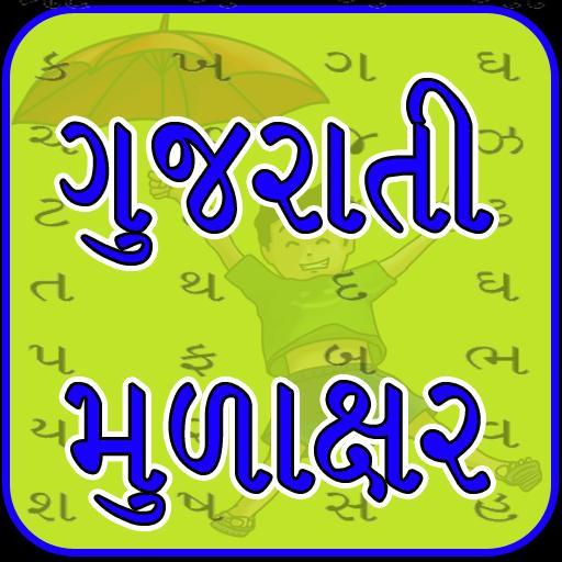 Gujarati Mulakshar for Android - APK Download