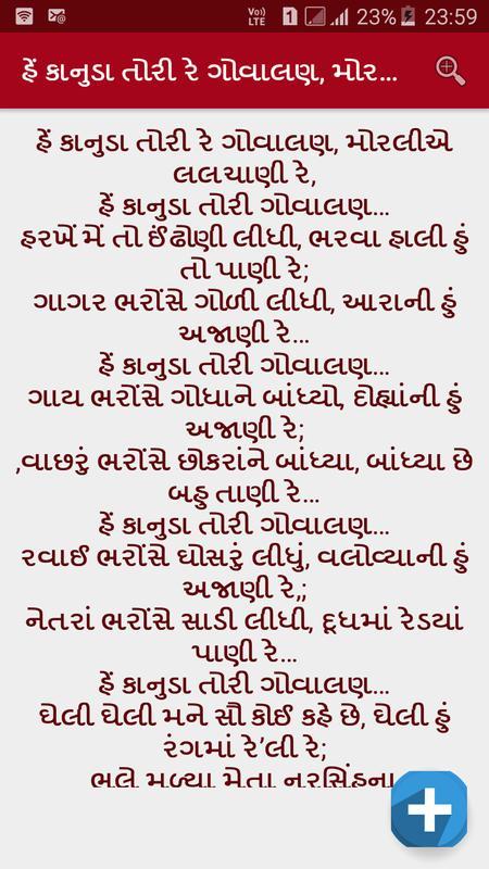 Old Gujarati Bhajan Mp3 Download