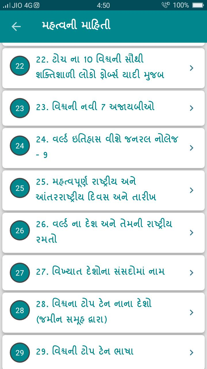 Gk In Gujarati - MCQ in Gujarati Offline 2017 for Android