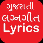 Gujarati Lagngeet icon