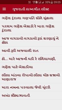 Gujarati Lagngeet poster