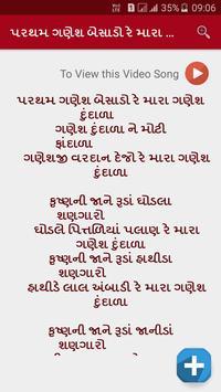 Gujarati Lagngeet screenshot 1