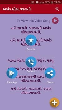 Gujarati Lagngeet screenshot 2
