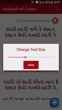 Gujarati Lagngeet screenshot 3