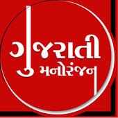 Gujarati Manoranjan icon