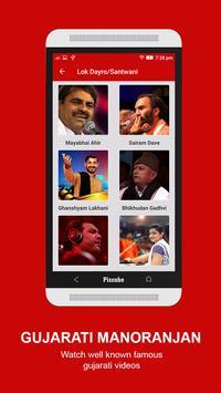 Gujarati Manoranjan apk screenshot