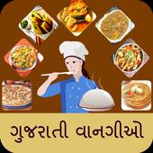 Rasoi Ni Rani - All Recipes in Gujarati 2017 icon