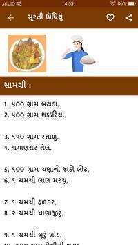 Rasoi Ni Rani - All Recipes in Gujarati 2017 apk screenshot