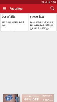 Gujrati  Kids Stories screenshot 4