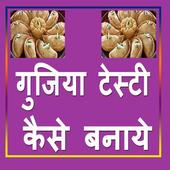 Gujhiya Tasty kaise banaye icon