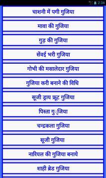 Gujhiya Tasty kaise banaye poster