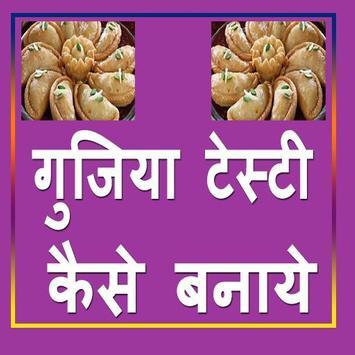 Gujhiya Tasty kaise banaye screenshot 2