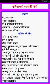 Gujhiya Tasty kaise banaye screenshot 3