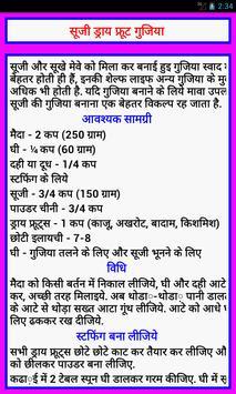 Gujhiya Tasty kaise banaye screenshot 4
