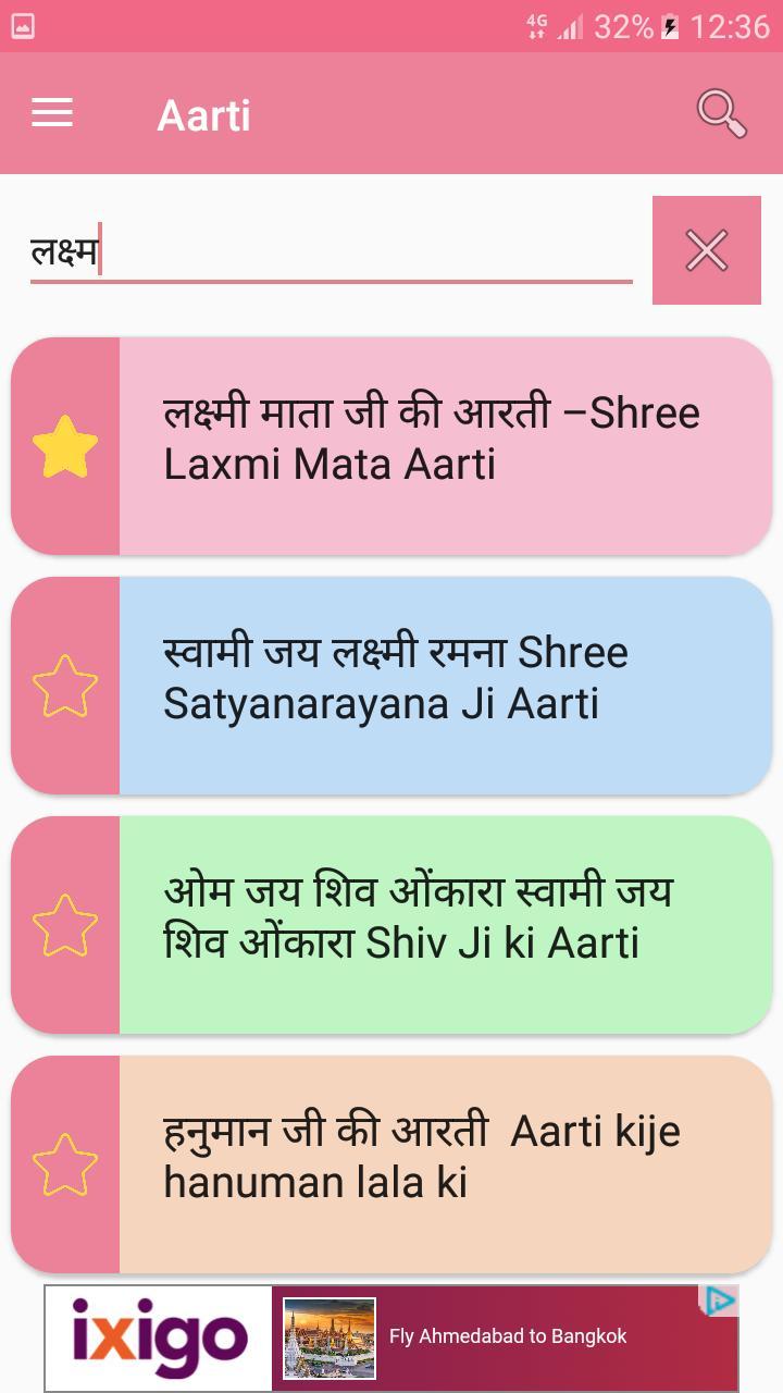 Hindi Aarti Lyrics Audio sangrah for Android - APK Download