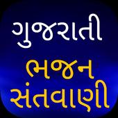 Gujarati Bhajan - Lyrics icon