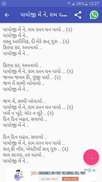 Gujarati Bhajan - Lyrics screenshot 3