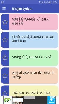 Gujarati Bhajan - Lyrics poster