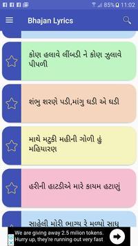 Gujarati Bhajan - Lyrics screenshot 1