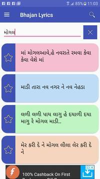 Gujarati Bhajan - Lyrics screenshot 2