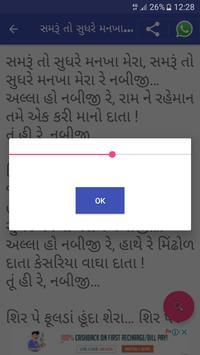 Gujarati Bhajan - Lyrics screenshot 5