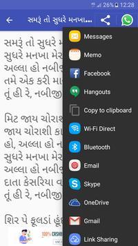Gujarati Bhajan - Lyrics screenshot 6