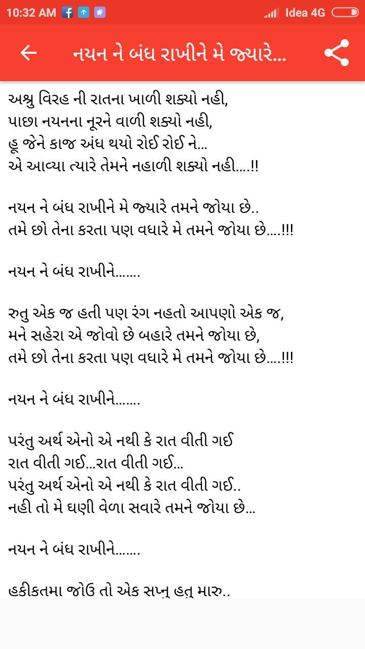 Ghazal Lyrics For Android Apk Download