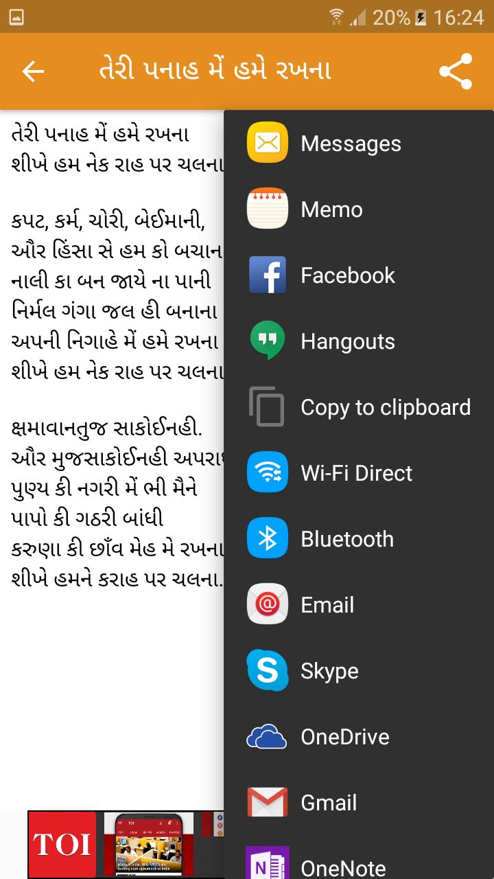 Gujarati Prarthana - Prayer Lyrics for Android - APK Download