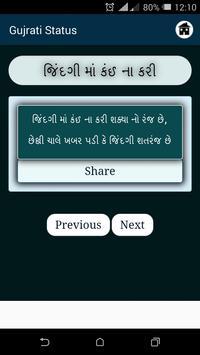 Fadu Gujrati Status screenshot 4