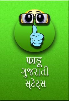 Fadu Gujrati Status screenshot 5