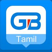 Guobi Tamil Keyboard icon