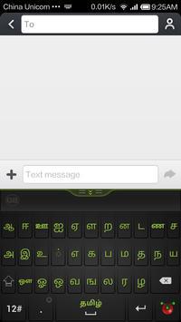 Guobi Tamil Keyboard screenshot 1