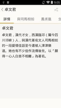 古詩詞名句賞析 تصوير الشاشة 3