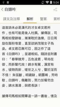 古詩詞名句賞析 تصوير الشاشة 2