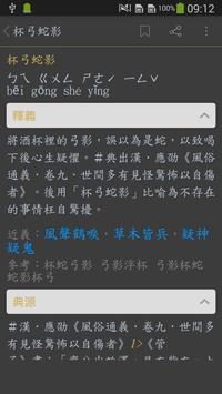 成語典 syot layar 3
