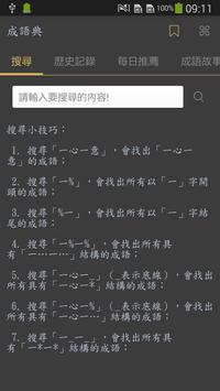 成語典 penulis hantaran
