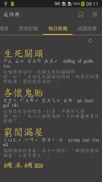 成語典 syot layar 1