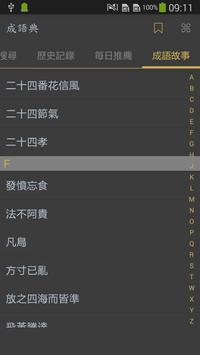 成語典 syot layar 2