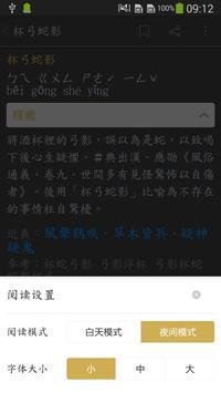 成語典 syot layar 4